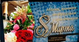 8 марта 2017 Киев