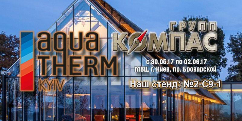 Компания Компас на выставке Aqua Therm Kyiv 2017